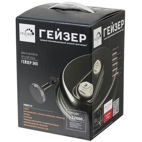 Stacionarni filter Geyser EKO  18053 Filteri za domaćinstvo